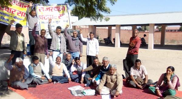 Rajasthan-Patwar-Union