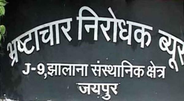 Anti-Corruption Bureau