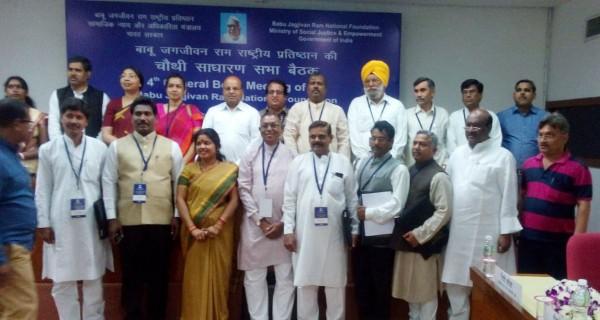 Babu Jagjivan Ram National Foundation